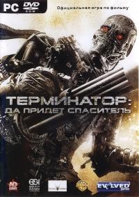 Terminator: Salvation [RU] Box Art