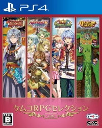 Kemco RPG Selection Vol. 6 Box Art