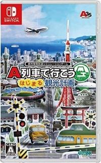A-Train Hajimaru Kankou Keikaku Box Art