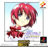 Tokimeki Memorial 2: Taisen Puzzle-dama - Konami the Best Box Art