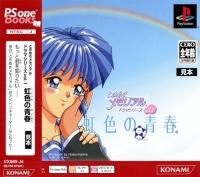 Tokimeki Memorial Drama Series Vol. 1: Nijiiro no Seishun - PSOne Books Box Art