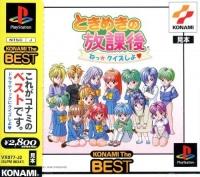 Tokimeki no Houkago: Ne Quiz Sho - Konami the Best Box Art