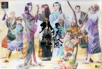 Tokyo Majin Gakuen Gehoujou (SLPS-03330~2) Box Art