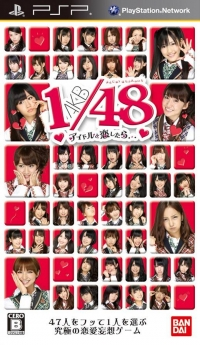 AKB1/48: Idol to Koishitara... (ULJS-00448) Box Art
