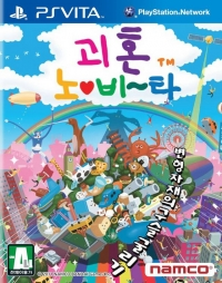 Goeheon no Vita Box Art