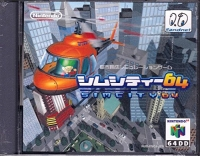 SimCity 64 Box Art