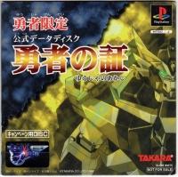 Yuusha Gentei Koushiki Data Disc: Yuusha no Akashi Campaign-you Disc Box Art