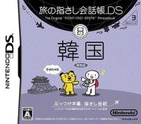 Tabi no Yubisashi Kaiwachou DS: DS Series 3 Kankoku Box Art