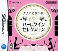 Otona no Renai Shousetsu DS: Harlequin Selection Box Art