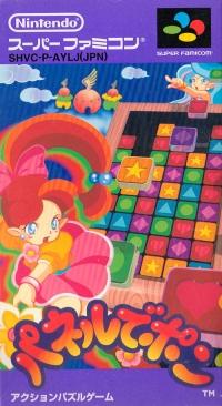 Panel De Pon Box Art