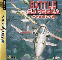Battle Garegga Box Art