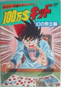 $1,000,000 Kid: Maboroshi no Teiou Hen Box Art
