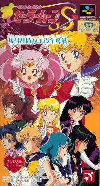 Bishoujo Senshi Sailor Moon S Box Art