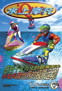 Wave Race 64 Box Art