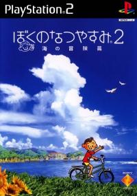 Boku no Natsuyasumi 2: Umi no Bouken Hen Box Art