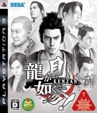 Ryu ga Gotoku Kenzan! Box Art