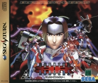 Burning Rangers Box Art