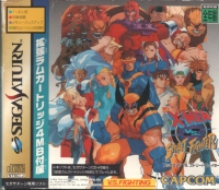 X-Men vs Street Fighter - 4MB RAM Pack Box Art