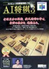 AI Shogi 3 Box Art
