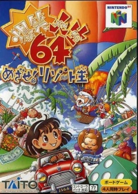 Bakushou Jinsei 64: Mezase! Resort Ou Box Art