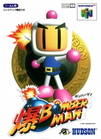 Baku Bomberman Box Art