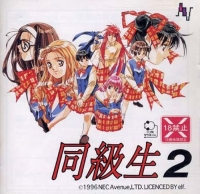 Dokyusei 2 Box Art