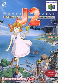 Wonder Project J2: Corlo no Mori no Josette Box Art