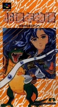 46 Okunen Monogatari: Harukanaru Eden e Box Art