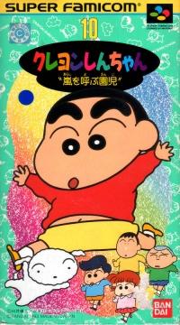 Crayon Shin-Chan: Arashi o Yobu Enji Box Art