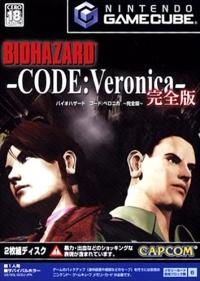 Biohazard Code: Veronica - Kanzenban Box Art