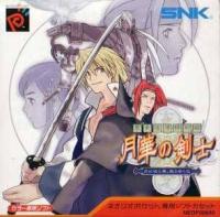 Bakumatsu Roman Tokubetsu Ben: Gekka no Kenshi: Tsuki ni Saku Hana, Chiri Yuku Hana Box Art
