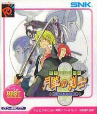 Bakumatsu Roman - Best Collection Box Art