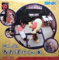 Ganbare Neo Poke Kun Box Art