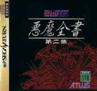Devil Summoner: Soul Hackers: Akuma Zensho Dainishuu Box Art