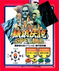 Garou Densetsu Special Box Art