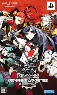 7th Dragon 2020 (with Accessory Set) Box Art