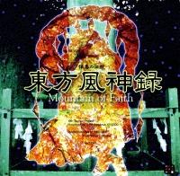 Touhou Fuujinroku ~ Mountain of Faith Box Art