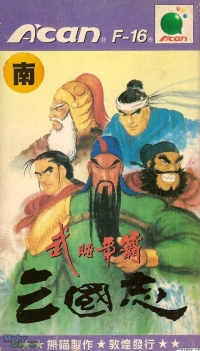 Sango Fighter Box Art