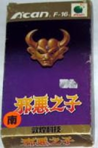Son of Evil, The Box Art