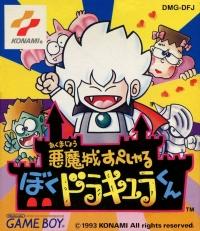 Akumajou Special: Boku Dracula-Kun Box Art
