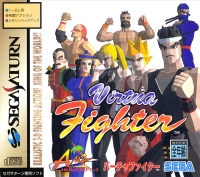 Virtua Fighter Box Art