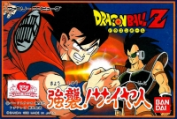 Dragon Ball Z: Kyoushuu! Saiyajin Box Art