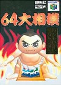 64 Oozumou Box Art