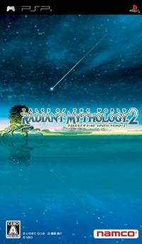 Tales of The World: Radiant Mythology 2 Box Art