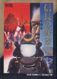Nobunaga no Yabou: Zenkokuban Box Art