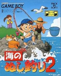 Umi no Nushi Tsuri 2 Box Art