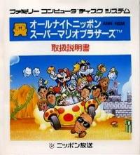 All Night Nippon Super Mario Bros. Box Art