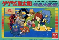 GeGeGe no Kitaro: Youkai Dai Makyou Box Art