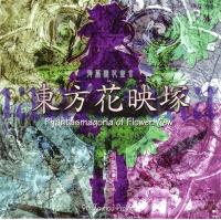 Touhou Kaeidzuka ~ Phantasmagoria of Flower View Box Art