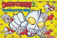 Ultraman Club 2: Kitte Kita Ultraman Club Box Art
